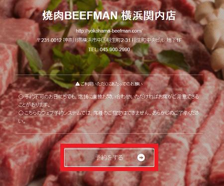 ビーフマン横浜関内店予約1