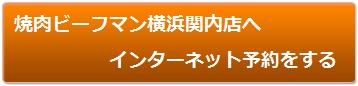 焼肉ビーフマン横浜関内店へ予約する